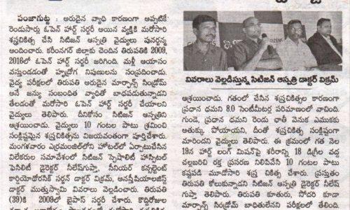 AndhraJyothi_Pg3
